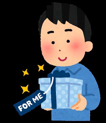 自分へのご褒美のイラスト(男性)