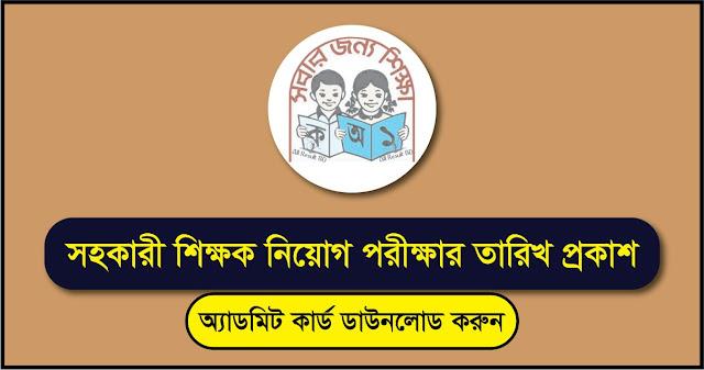 Primary School Teacher Exam Date and Admit Card 2019   BdJobss.net