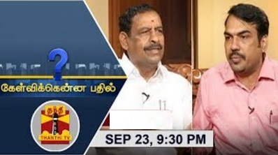 Kelvikkenna Bathil 23-09-2017 Exclusive Interview with Minister O.S. Manian