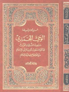 الوحي المحمدي23