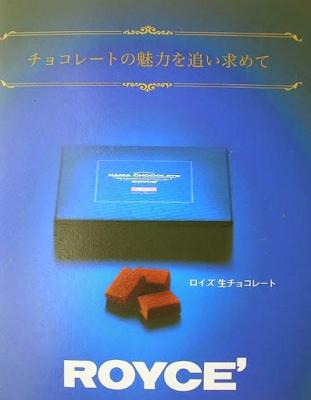 Royce生チョコレート