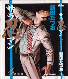 man [新田たつお]サラ忍マン 第01 04巻
