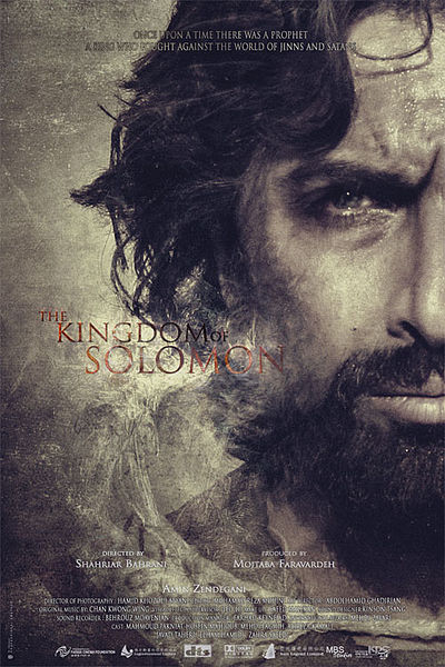 Ma Vie   Ma Joie: Movie Review - The Kingdom of Solomon the Prophet