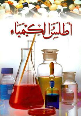 تحميل أطلس الكيمياء pdf مجموعة من العلماء