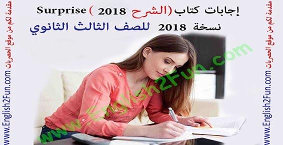 إجابات كتاب الشرح Surprise نسخة 2018 للصف الثالث الثانوي pdf