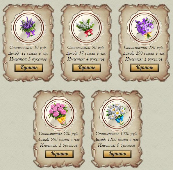 flowergame mmgp