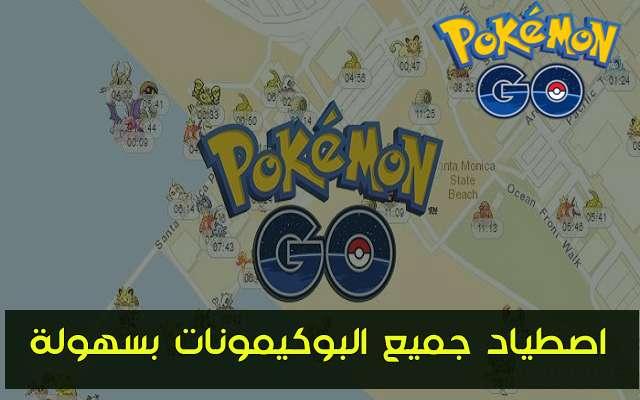 موقع PokéVision الذي يحدد لك جميع الشوارع والأماكن في مدينتك التي توجد فيها البوكيمون لاصطيادها بسهولة.