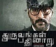 Dhuruvangal Pathinaaru 2016 Tamil Movie Watch Online