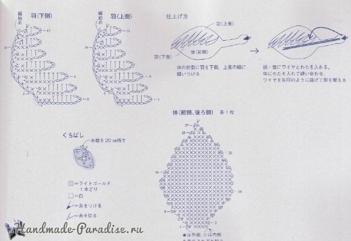 Лебеди амигуруми. Схемы вязания крючком (7)