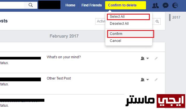 حذف جميع منشورات الفيسبوك دفعة واحدة