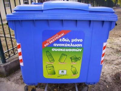Δήμος Σουλίου: Συνεχίζεται το πρόγραμμα ανακύκλωσης