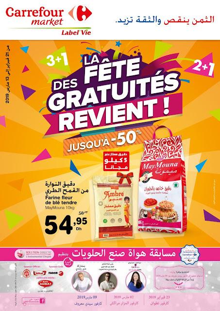 catalogue carrefour market maroc fevrier mars 2019