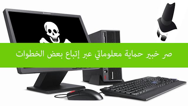 صر خبير حماية معلوماتي عبر إتباع بعض الخطوات
