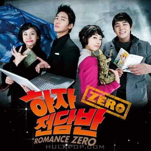 Various Artists – Romance Zero OST