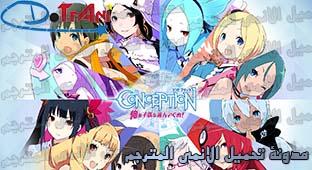 جميع حلقات انمي Conception مترجم عدة روابط