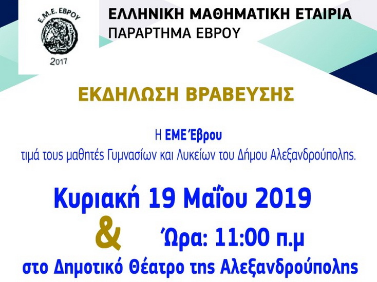Εκδήλωση βράβευσης μαθητών της Αλεξανδρούπολης από την Ελληνική Μαθηματική Εταιρεία