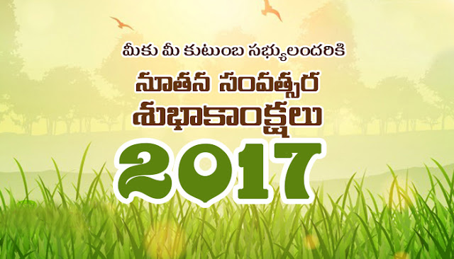 Happy New Year 2017 Wishes In Telugu - Images Quotes Greetings Messages SMS