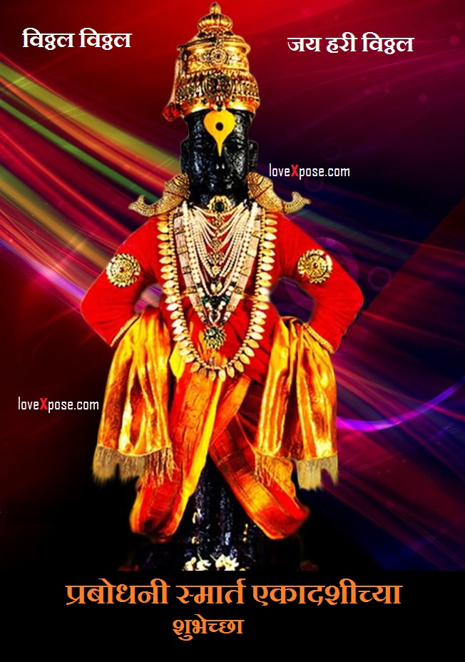 Prabodhini Smart Ekadashi