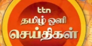 TTN News 11-09-2016 | Tamil Television Network