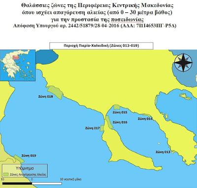 Ανακοίνωση Τμήματος Αλιείας της Π.Κ.Μ. σχετικά με απαγόρευση αλιείας σε θαλάσσιες περιοχές εκτός δικτύου NATURA με βλάστηση Ποδειδωνίας (30/9/2016)
