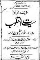 HAYAT AL QULOOB Vol 2 (Part I) In Urdu ~ Latest PDF Books