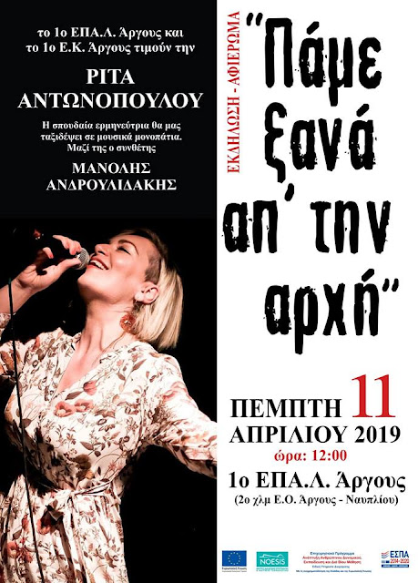 Το 1ο ΕΠΑΛ και το 1ο Ε.Κ. Άργους τιμούν την Ρίτα Αντωνοπούλου