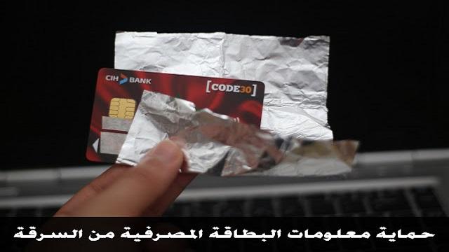 طريقة حماية معلومات البطاقة المصرفية من السرقة باستعمال ورق الالمنيوم