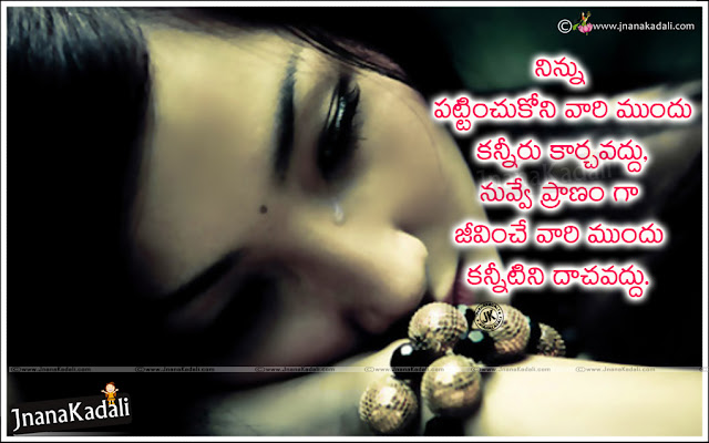 Telugu latest life value quotes with hd wallpapers, best telugu life quotes
