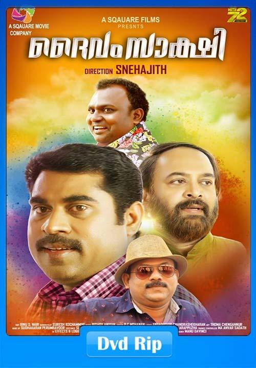 Daivam Sakshi 2019 Malayalam 720p DVDRip Esub x264 | 480p 300MB | 100MB HEVC Poster
