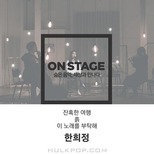 Han Hee Jung – 온스테이지 335번째 한희정 – Single
