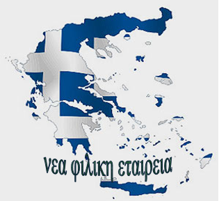 Το πρόβλημα στην Ελλάδα είναι πολιτικό, νομικό και στρατιωτικό