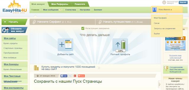 Способ заработка денег в сети на EasyHits4u!