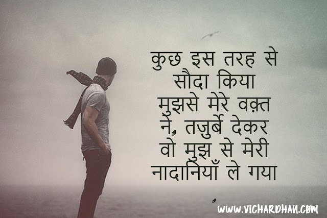 sad status in hindi in one line with Image