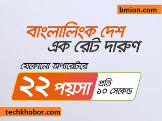Banglalink-Desh-Ek-Rate-Darun-Prepaid-Package