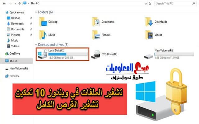 كيفية تشفير الملفات في ويندوز 10 تمكين تشفير القرص الكامل - Full-Disk Encryption
