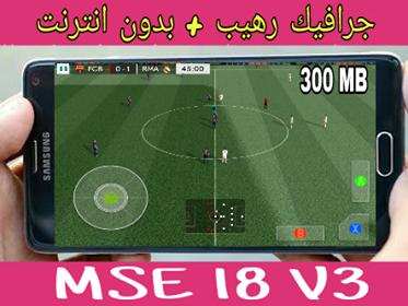 تحميل لعبة MSE 18 مود FTS للاندرويد اجمل العاب كرة قدم offline