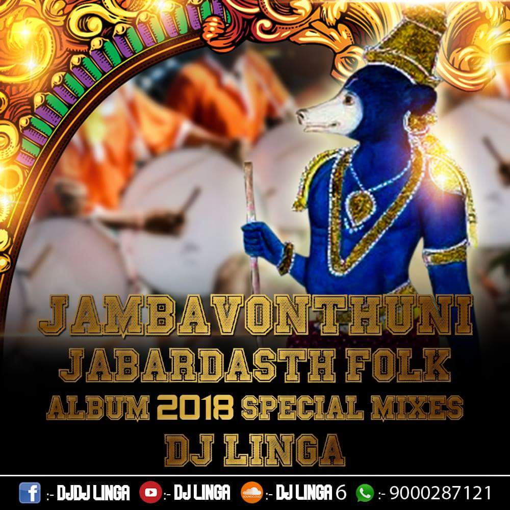 New Mashup Mp3 2018 Download: JAMBAVONTHUNI JABARDASTH FOLK AKBUM 2018 SPECIAL MIXES DJ