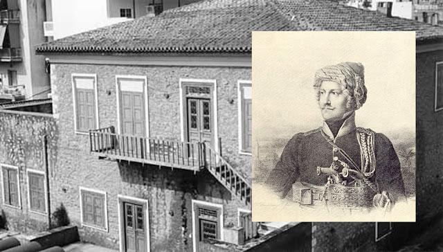 Τόμας Γκόρντον: Ο Σκωτσέζος συνταγματάρχης του 1821 και το σπίτι του στο Άργος
