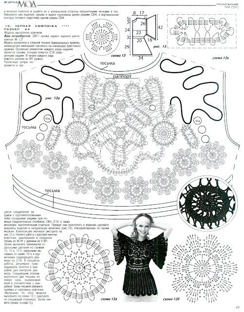 Журнал Мод № 4(531) брюгге