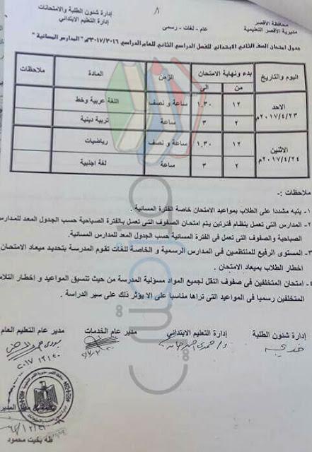 جدول امتحانات الصف الثاني الابتدائي الترم الثاني 2017 محافظة الاقصر