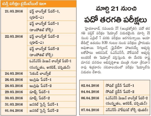 ap ssc time table 2016