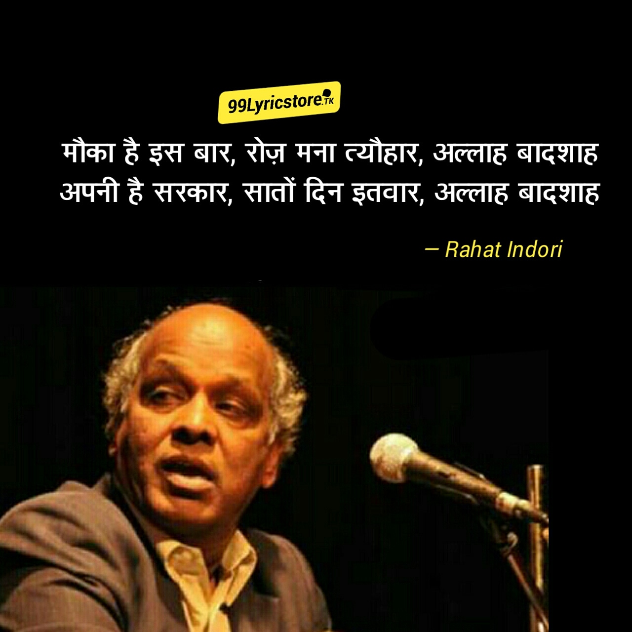 Mauka Hai Is Baar, Roz Mana Tyohaar, Allah Badshah written and performed by Rahat Indori. This poetry is best Ghazal And Shayari of Rahat Indori.