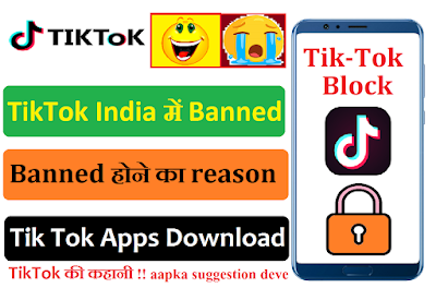 tik tok app banned in india, tik tok app download kare, tik tok app latest version download, tik tok india me banned ka reason, tik tok kya hai, tiktok story