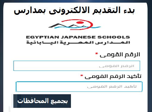 فتح باب التقديم فى المدارس المصرية اليابانية لجميع التخصصات والمراحل - قدم الاَن
