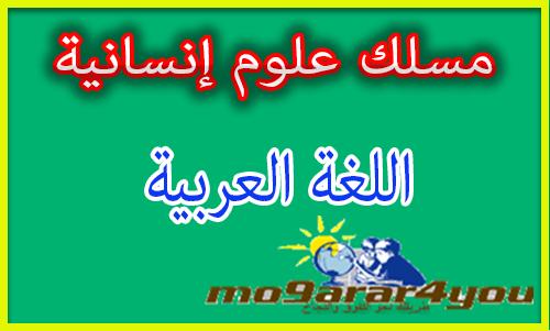 دروس اللغة العربية بكالوريا علوم انسانية pdf