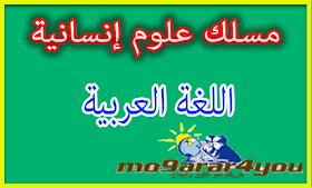 دروس اللغة العربية بكالوريا علوم انسانية pdf-المقرر لكم الشامل