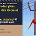 MGVCL Recruitment For 782 Vidyut Sahayak And Junior Assistant Apply Now