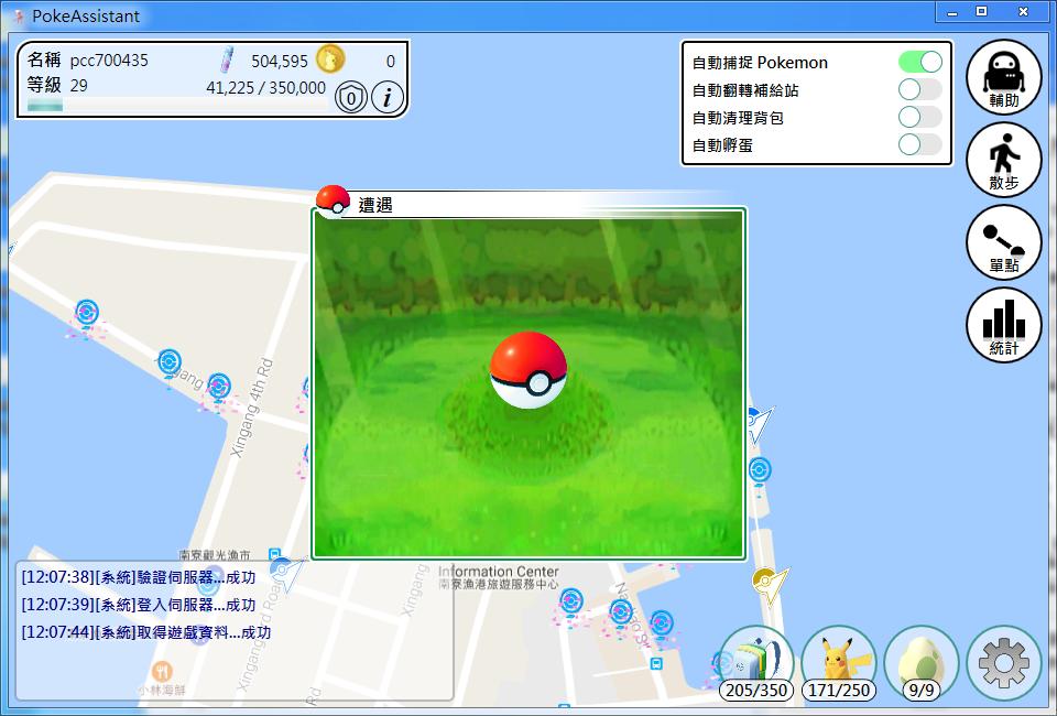 Image%2B009 - Pokemon Go 助理 - 支援0.69最新版本,台灣人開發的優質外掛