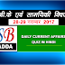 GK & Current Affairs Quiz in Hindi 28-29 November, 2017