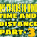 TIME AND DISTANCE PART - 3   समय और दूरी  भाग - 3